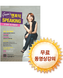 Gwen's 앤토익 SPEAKING