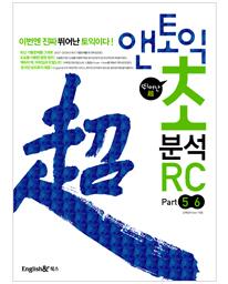 앤토익 초분석 RC Part 5/6