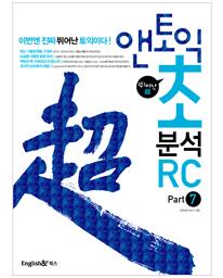 앤토익 초분석 RC Part 7