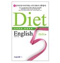 Diet English - Hello편