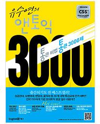 유수연의 앤토익 3000