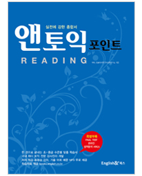 앤토익 포인트 READING