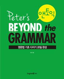 Peter's 앤토익 BEYOND the GRAMMAR