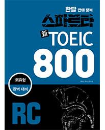 스파르타 新TOEIC 800 RC