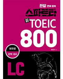 스파르타 新TOEIC 800 LC
