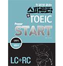스파르타 新TOEIC Power START (LC+RC)
