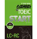 스파르타 新TOEIC START (LC+RC)