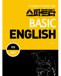 스파르타 BASIC ENGLISH