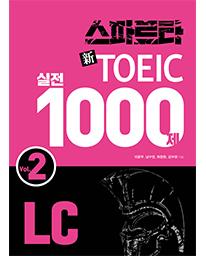 스파르타 新TOEIC 실전 1000제(LC) Vol.2