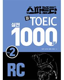 스파르타 新TOEIC 실전 1000제(RC) Vol.2