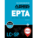 스파르타 EPTA All-in-One