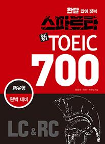 스파르타 新TOEIC 700 LC&RC