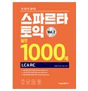 스파르타 토익 실전 1000제 Vol.2 (LC&RC)