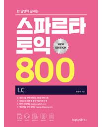 한 달만에 끝내는 스파르타 토익 800 LC (뉴에디션)