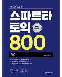 한 달만에 끝내는 스파르타 토익 800 RC (뉴에디션)