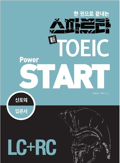스파르타 신토익 Power Start LC+RC
