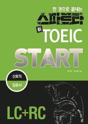 스파르타 신토익 START LC+RC