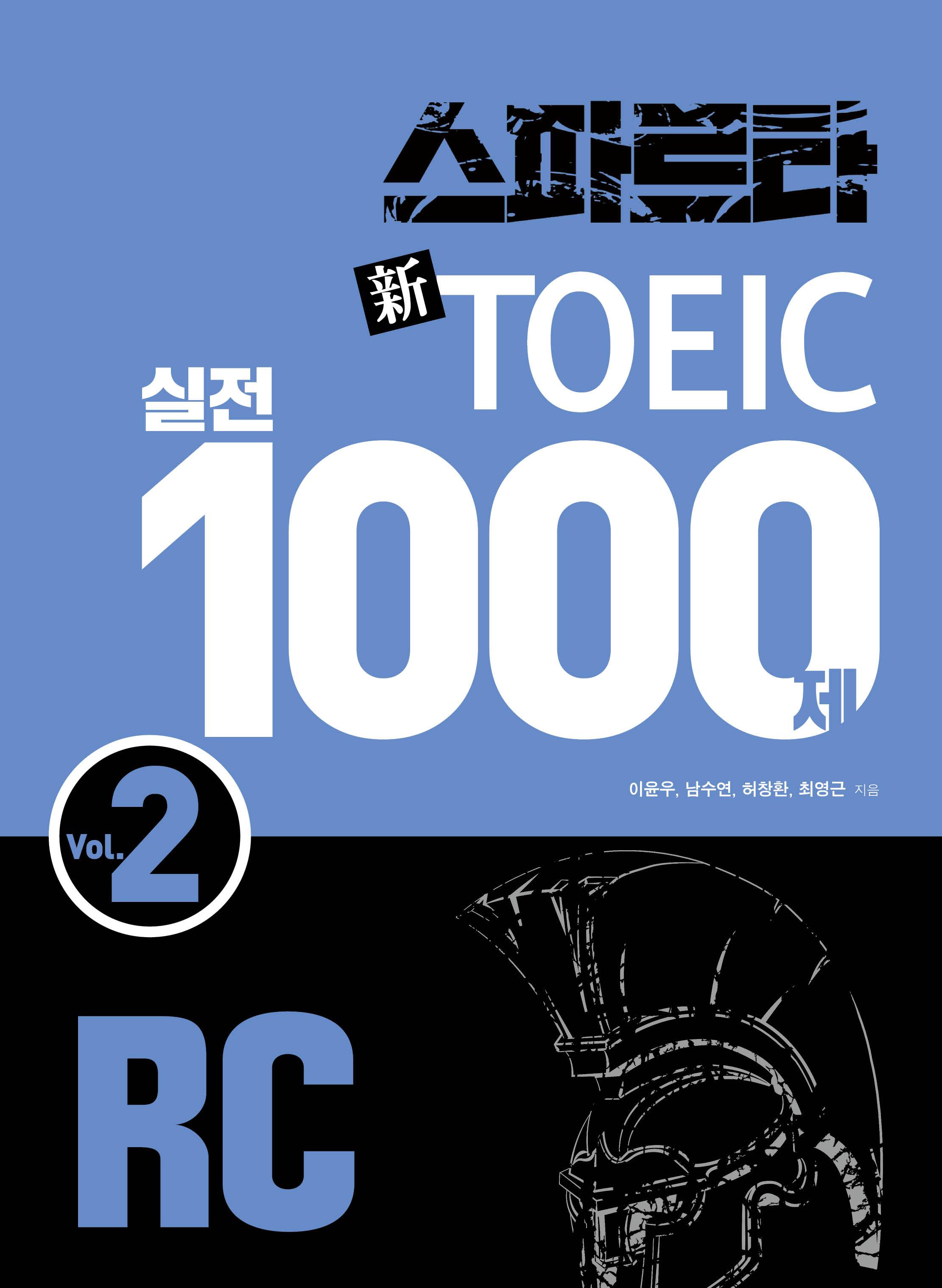 스파르타 신토익 실전 1000제 Vol.2 RC