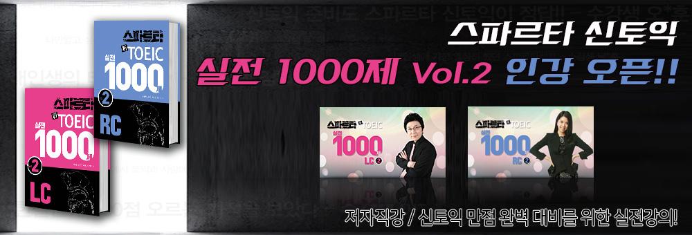 실전 1000제 Vol.2